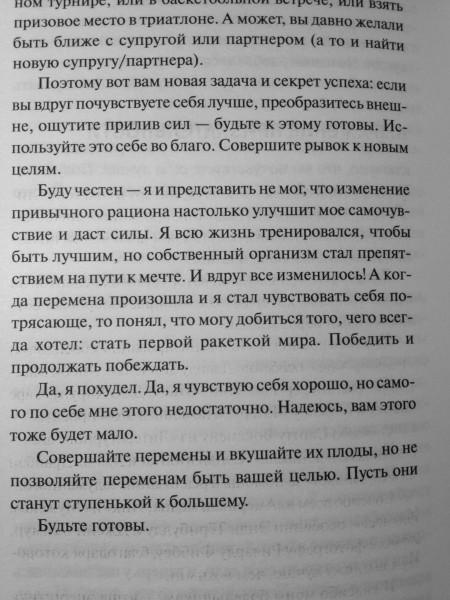 Отрывок из книги Вкус победы
