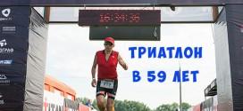 Половинка длинного триатлона в 59 лет.