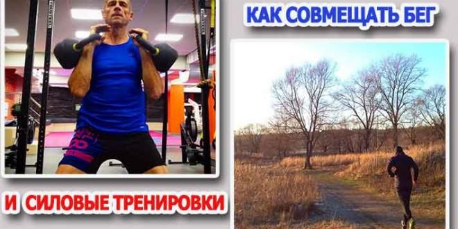 Силовые упражнения и бег.