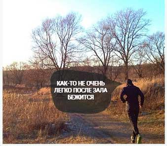Бег после силовых упражнений
