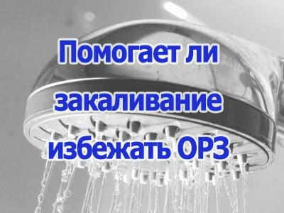 Холодная вода при простуде. Как болеют закаленные люди.