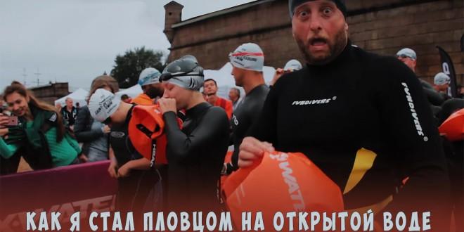 Обплыть Петропавловку или, как я стал пловцом на открытой воде