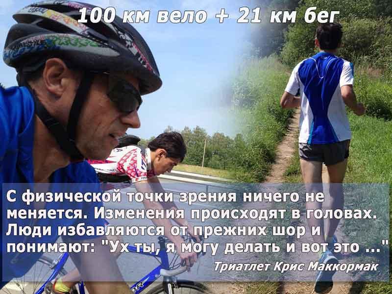 100-км-вело-и-21-бег-120714-3