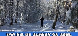 100 км на лыжах за один день