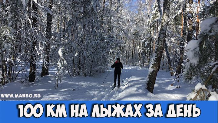 100 км на лыжах за день
