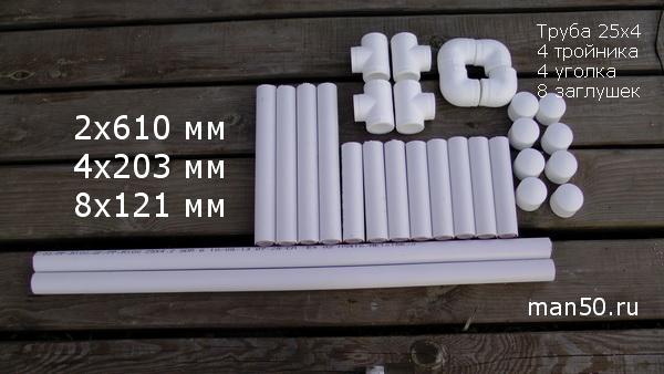 Детали для мини-брусьев готовы к пайке