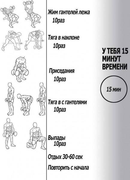 15 минут тренировки с гантелями