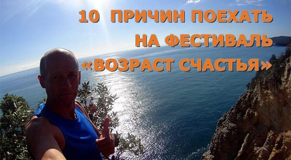 """10 причин поехать на фестиваль """"Возраст счастья"""" в 2016"""