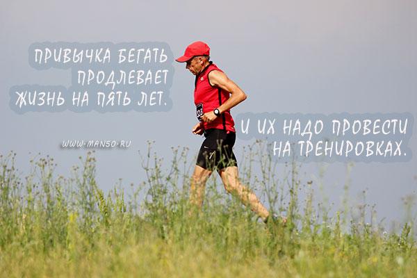 Здоровая привычка- регулярный бег.
